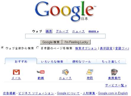 google-japon.jpg